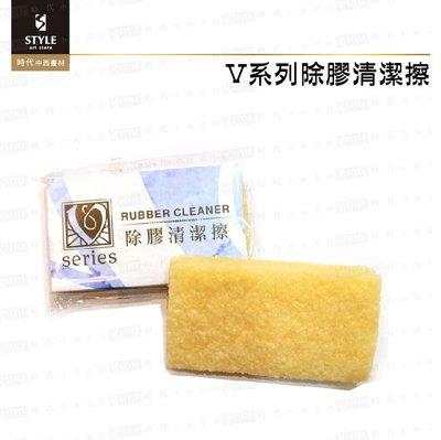 【時代中西畫材】V系列 台灣製造 除膠清潔擦 留白膠 豬皮擦 水彩