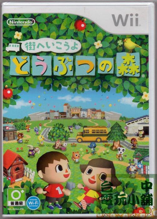 台中電玩小舖~Wii 原裝遊戲片~暢遊城市 動物之森 動物森友會 加贈迪士尼不鏽鋼保溫杯~1190