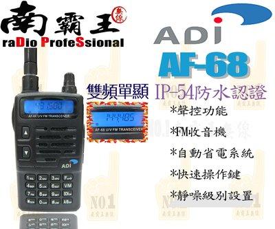 ~No.1南霸王無線電~保固一年 ADI AF-68三拼 拼價格 拼評價 拼現金 雙頻對講機 AF-16 AF-46