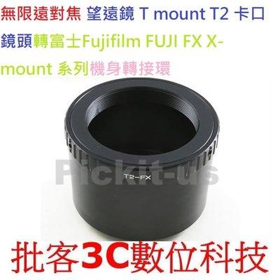 無限遠對焦 望遠鏡 T mount T2 卡口鏡頭轉富士 Fujifilm FUJI FX X-mount X機身轉接環