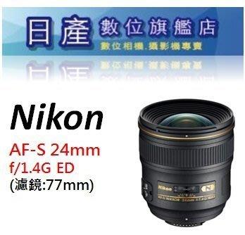 【日產旗艦】Nikon AF-S 24mm F1.4G F1.4 ED 平行輸入 適 D750 D810 D500 D5