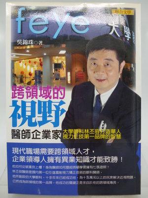 【月界2】跨領域的視野:醫師企業家-大學眼科林丕容打造華人視力生技第一品牌的智慧(絕版)_吳錦珠_聯合文學〖企管〗CPR