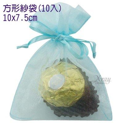 X射線節慶王【Y900014】10入方型紗袋(藍)[10x7.6cm],喜糖袋/糖果袋/囍糖/手工皂/小袋子/婚宴喜慶