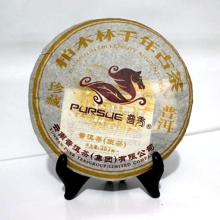[茶太初] 2009 普洱茶集團 普秀 柏木林 千年古樹 357克 普洱茶 青餅