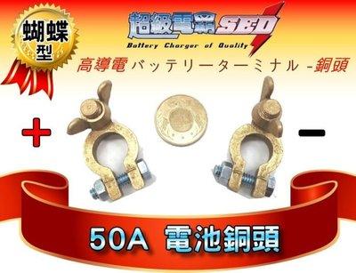 【電池達人】50A 電池銅頭 電瓶頭 汽車電池 蝴蝶螺帽 型 導電優良 55D23L Q85 N120 N150 鉛頭