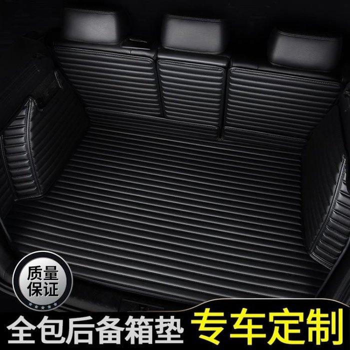 999大眾新速騰邁騰途觀L朗逸帕薩特高爾夫7途昂汽車后備箱墊尾箱墊01KJ09