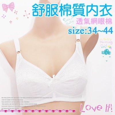 【免免線購】透氣網眼棉。無鋼圈胸衣。34~44號 (單上衣)