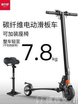 電動滑板車 折疊電動滑板車成人小型便攜代步車迷你電動車碳纖維女 MKS 全館免運