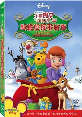 [DVD] - 小熊維尼與跳跳虎:超級偵探耶誕夜 Super Sleuth Christmas ( 得利公司貨 )