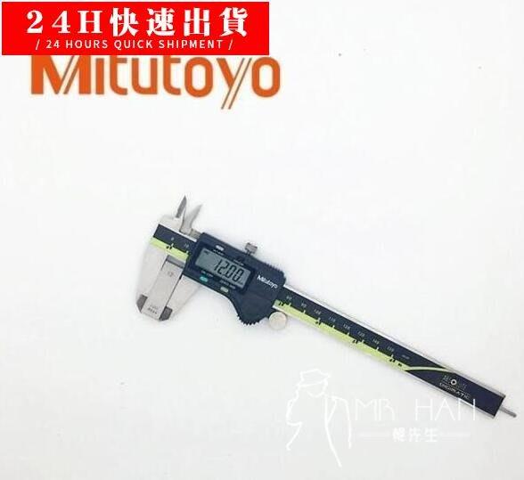 現貨88折特惠中~日本Mitutoyo三豐數顯卡尺0-150高精度電子數顯游標卡尺200 300mm