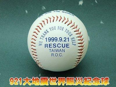 【喬尚拍賣】中華職棒絕版商品 921大地震世界賑災紀念