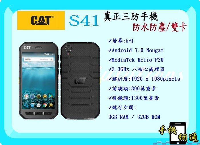 中壢『手機網通』CAT S41 真正的三防手機 原廠公司貨 直購價12900元 續約 攜碼 優惠中