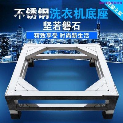 『順和批發-32564』304不銹鋼洗衣機底座冰箱底座一體免組裝 加厚加高托架(60x60x15公分)