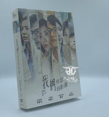 我們與惡的距離 DVD ~ 低價促銷  挑戰最低價 - 台灣全新正版 ~下標=直購結標  ♪ 天之驕子 ♪