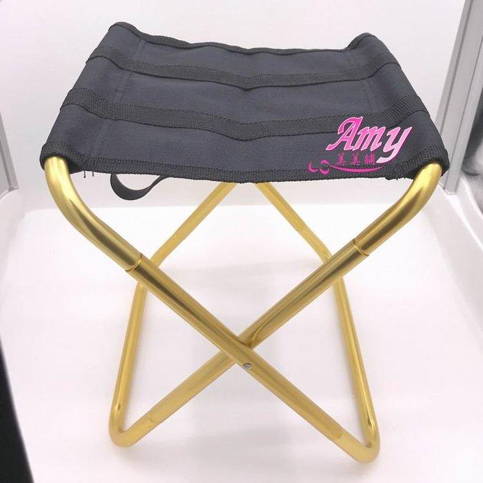 【AMY美美舖】迷你戶外摺疊椅 釣魚椅 小折凳 摺疊椅 野餐椅 露營 野餐 烤肉排隊登山