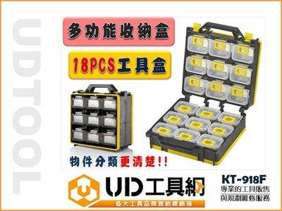 @UD工具網@台灣製 KT-918F 18件多功能收納提盒 萬用工具盒 零件整理 零件收納 工具箱 零件盒 工具盒 耐用