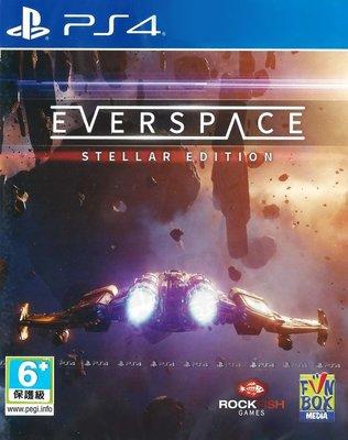 【全新未拆】PS4 永恆空間 恆星版 中文恆星版 EVERSPACE STELLAR EDITION 中文版 恐龍電玩