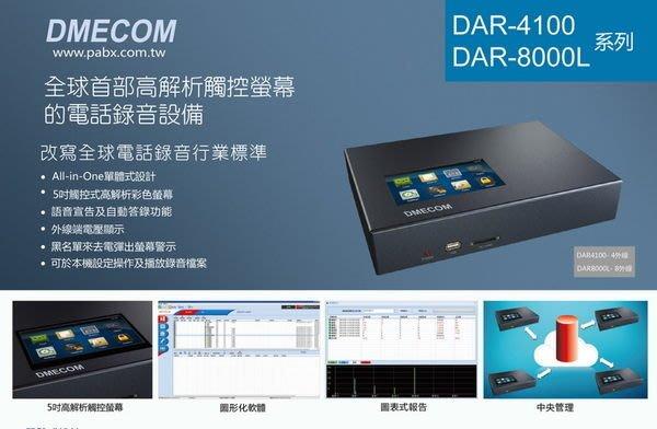 【101通訊館 】8路 錄音系統 DAR 4100-8 LH 觸控螢幕 500G 硬碟  DMECOM 電話錄音機