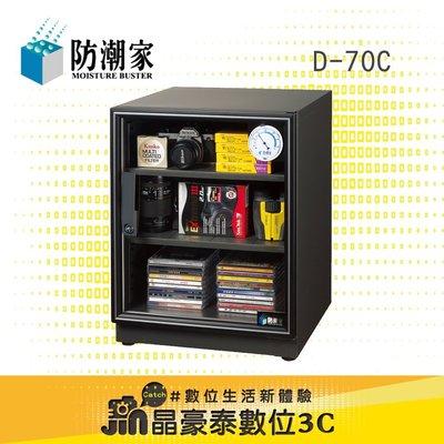 防潮家 生活系列 D-70C 72公升 D70C 電子防潮箱 晶豪泰 總代理公司貨