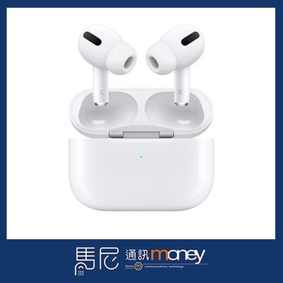 原廠公司貨 蘋果 Apple AirPods Pro 藍牙耳機/藍芽耳機/無線耳機/自動連線/主動式降噪【馬尼通訊】台南