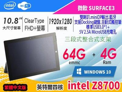 【傻瓜批發】Surface 3 微軟平板電腦 WIN10 Z8700 64G/4G 送手寫筆 有線網卡 DP輸出線
