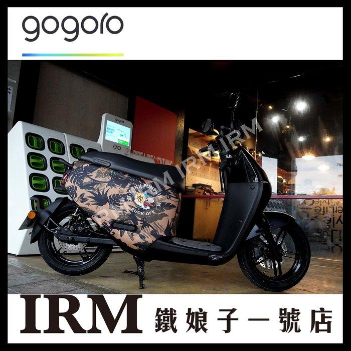 【鐵娘子一號店】Gogoro2 潛水布車套 樹葉虎頭 防刮防水 易乾 車罩 防塵套 保護套 電動車 3D立體剪裁