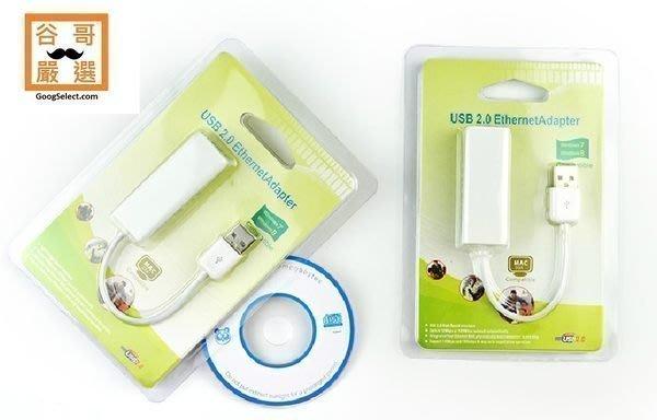 USB 2.0 高速網路卡10/100Mbps RJ-45  轉接器 支援Win 安卓 蘋果Macbook