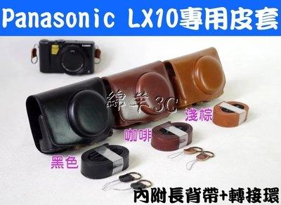 Panasonic DMC-LX10 二件式相機皮套(附背帶)/ LX10皮套 相機包 保護套 相機套 LX9 保護貼
