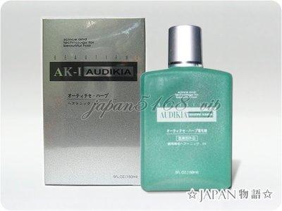 【JAPAN_VIP】AK-1(AK-I) AUDIKIA 草本植物萃取養髮液150ml.買2瓶總金額1100元含運