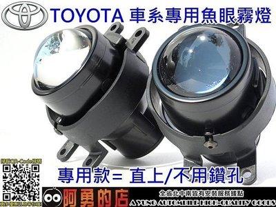 中壢【阿勇的店】TOYOTA NEW ALTIS 專用 投射式 超亮 霧燈魚眼 專用座直上免修改