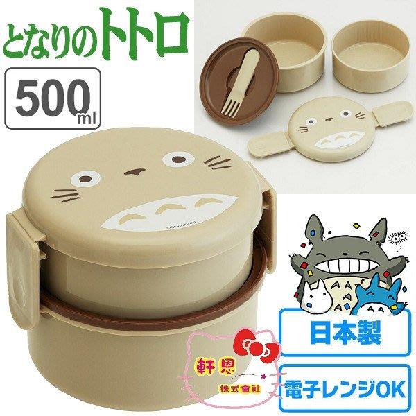 《軒恩株式會社》龍貓 宮崎駿 日本製 雙層 便當盒 野餐盒 點心碗 保鮮盒 附叉子 451584