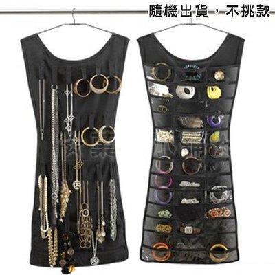 ☆菓子小舖☆《女孩必備收納神器-百變創意裙背造型首飾收納袋》