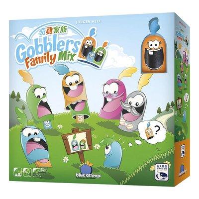 (海山桌遊城) 奇雞家族 Gobblet Family Mix 記憶遊戲