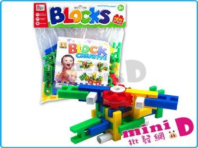 積木包(H型) 積木 H型 組裝 動動腦 組合 積木 益智玩具 禮物 文具批發【miniD】[700690002]