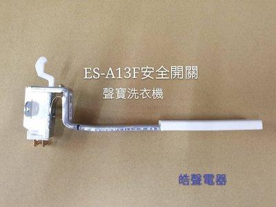 聲寶洗衣機 ES-A13F 安全開關  原廠材料 原廠零件 公司貨 【皓聲電器】