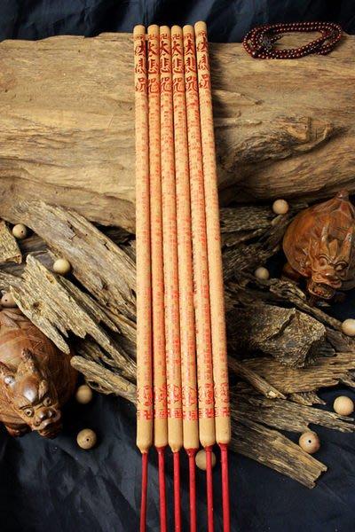 貢香【和義沉香】《編號H107》燙金貢香系列-大悲咒  尺6  超低結緣價 整箱12包 900元