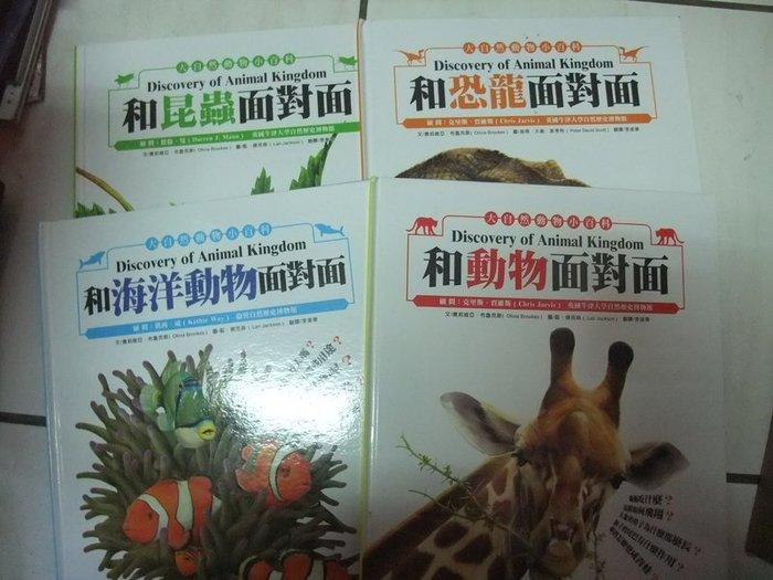 大自然動物小百科 和海洋動物、和動物、和恐龍、和昆蟲面對面 球球館 共4本