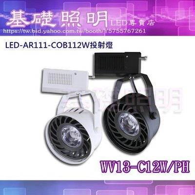 M《基礎照明》《破盤10入組》(WV13-C12-PH)AR111LED-COB-12W-飛利蒲晶片 另有崁燈