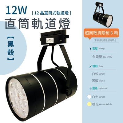 【宗聖照明】LED 軌道燈 [A款] 12W 全電壓 (白/暖) 12晶 【黑殼】 投射燈 直筒式 裝潢
