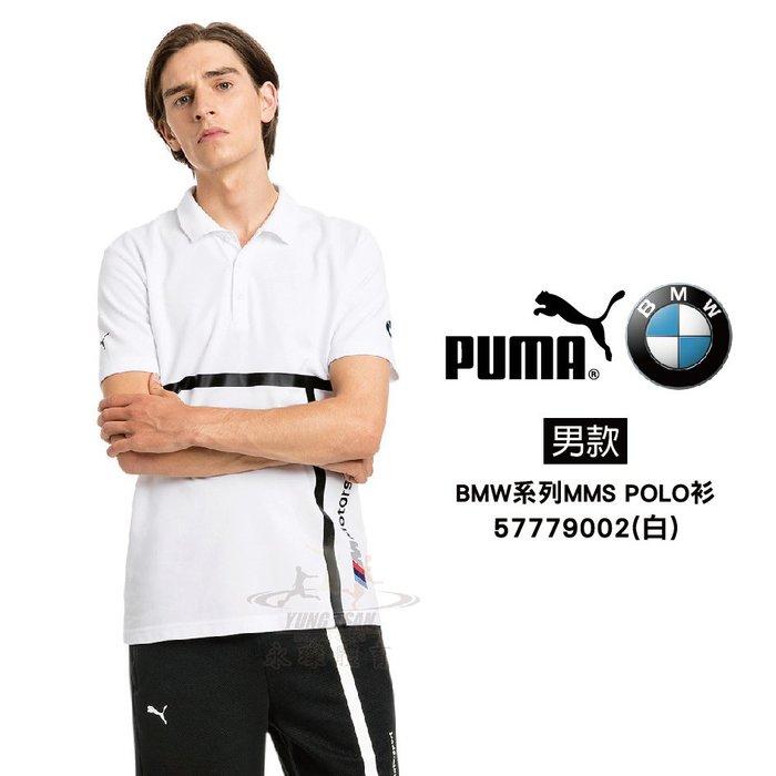 Puma BMW MMS POLO衫 白 短袖T恤 短T 男款 歐規 57779002