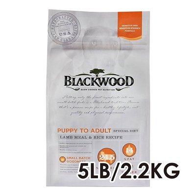 ☆寵物王子☆ 柏萊富 功能性 全齡護膚亮毛配方 羊肉+糙米 5LB/2.2KG 狗飼料 犬糧