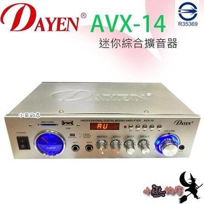 「小巫的店」實體店面*(AVX-14)Dayen迷你小型擴大機‥可USB/SD卡 營業場所學校教室.會議