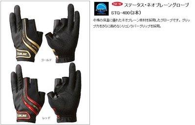 五豐釣具-SUNLINE新款三指釣魚手套STG-400特價1000元