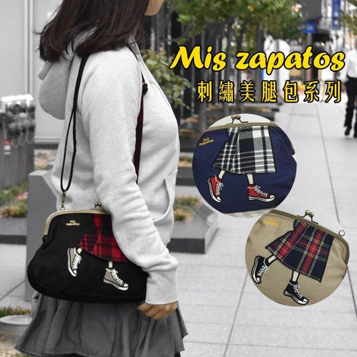 日本 Mis zapatos 刺繡帆布鞋二用包 側背包 口金包 復古包 美腿包 肩背包 斜背包 錢包 珠扣包 手提包