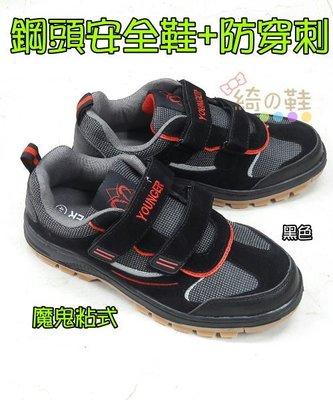 ☆綺的鞋鋪子☆ 【鋼頭工作鞋】非塑鋼 ...