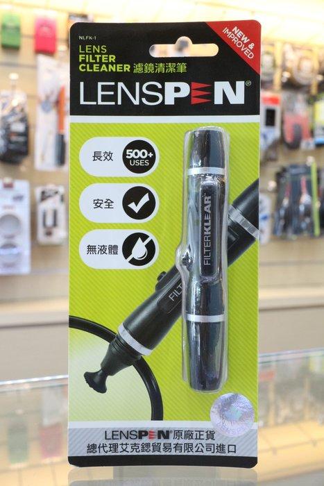 【日產旗艦】 LENSPEN NLFK-1 原廠公司貨 鏡頭清潔 拭鏡筆 鏡頭筆 濾鏡清潔筆 保護鏡清潔筆  (平頭)