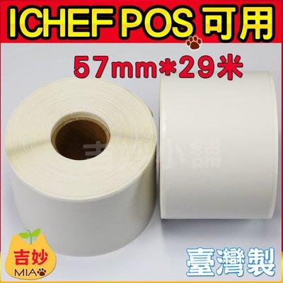 iCHEF 感熱標籤貼紙 57mm*29米 無虛刀 【吉妙小舖】熱感紙 感熱貼紙 iCHEF POS 可用