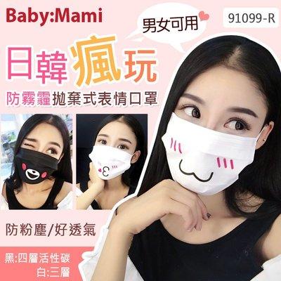 貝比幸福小舖【91099-R】日韓瘋迷表情造型防塵透氣拋棄式口罩