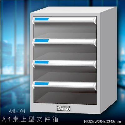【天鋼】A4文件箱 A4L-104 4格抽屜 桌上型 公文櫃 文件櫃 資料櫃 分類櫃 抽屜收納櫃 辦公收納 公司