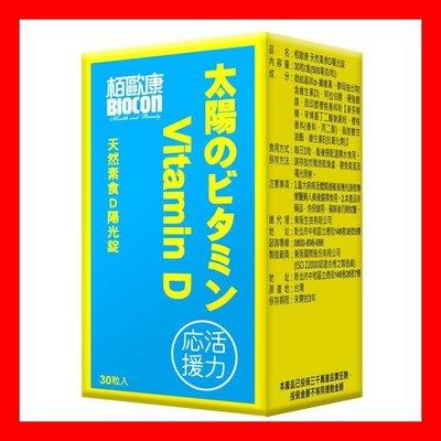 BIOCON 栢歐康 天然素食D陽光錠(30粒/盒)(維生素D)/relive 百大蔬果天然b群 EX高活性強效修復B群